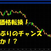 原油価格転換か!?6年ぶりのチャンス到来?重要ポイントを解説【2015年9月1日】